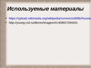 Используемые материалы https://upload.wikimedia.org/wikipedia/commons/8/8b/Ru