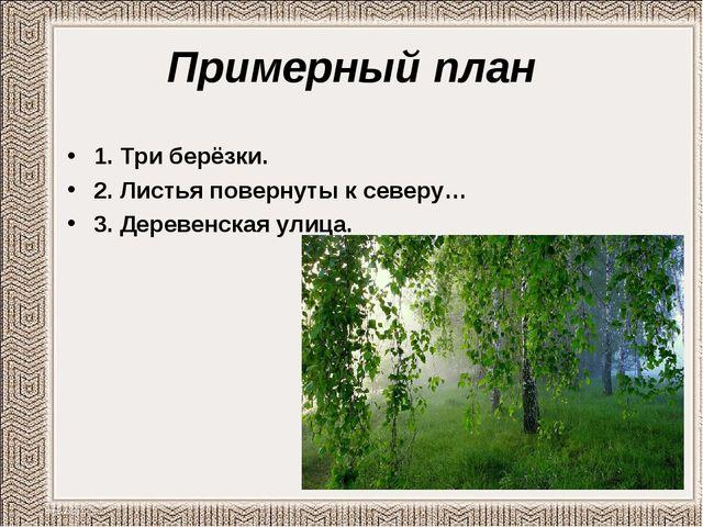 Примерный план 1. Три берёзки. 2. Листья повернуты к северу… 3. Деревенская у...