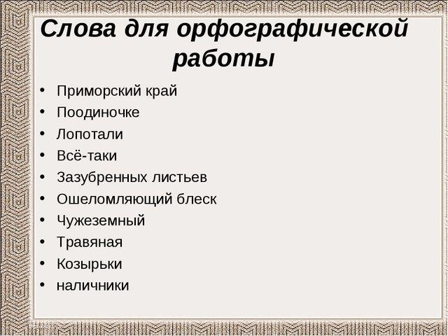 Слова для орфографической работы Приморский край Поодиночке Лопотали Всё-таки...