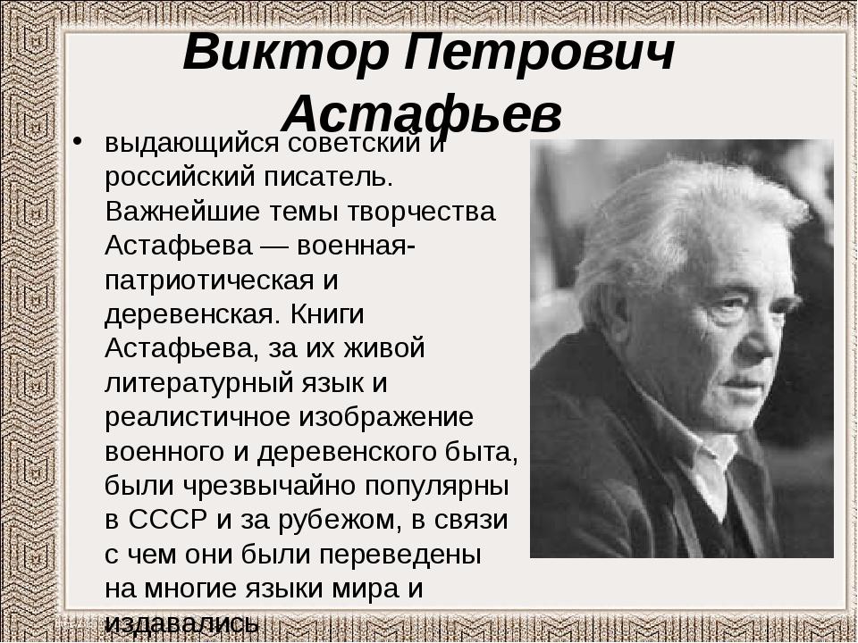 Виктор Петрович Астафьев выдающийся советский и российский писатель. Важнейши...