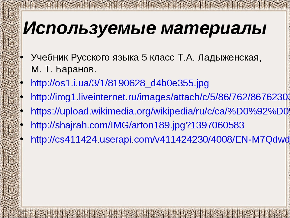 Используемые материалы Учебник Русского языка 5 класс Т.А. Ладыженская, М. Т....
