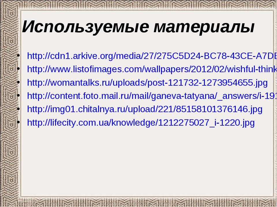 Используемые материалы http://cdn1.arkive.org/media/27/275C5D24-BC78-43CE-A7D...
