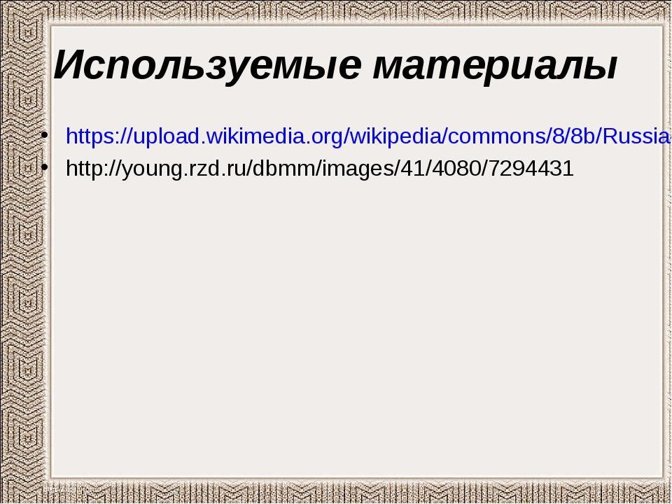 Используемые материалы https://upload.wikimedia.org/wikipedia/commons/8/8b/Ru...