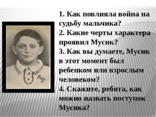 1. Как повлияла война на судьбу мальчика? 2. Какие черты характера проявил Му