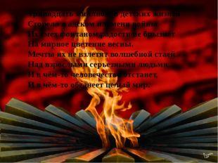 Тринадцать миллионов детских жизней Сгорело в адском пламени войны. Их смех ф