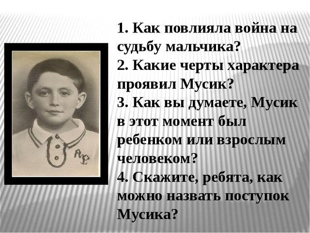 1. Как повлияла война на судьбу мальчика? 2. Какие черты характера проявил Му...