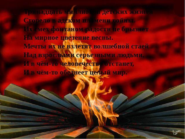 Тринадцать миллионов детских жизней Сгорело в адском пламени войны. Их смех ф...