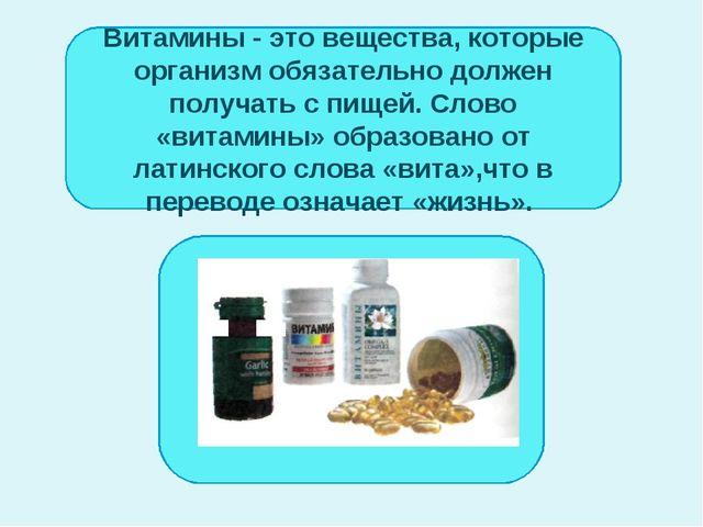 Витамины - это вещества, которые организм обязательно должен получать с пищей...