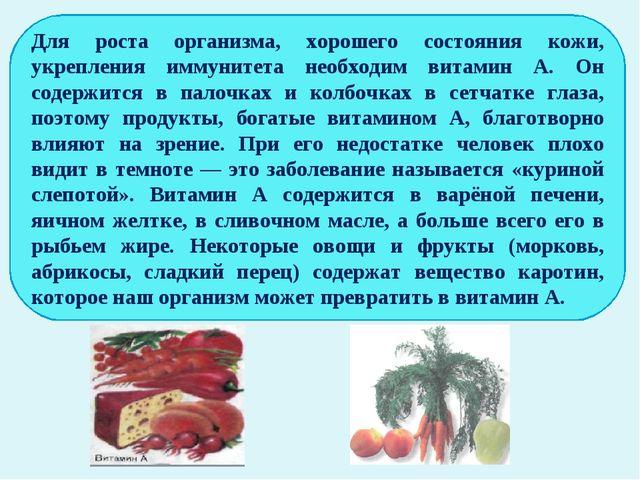 Для роста организма, хорошего состояния кожи, укрепления иммунитета необходим...