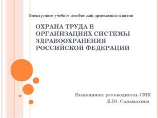 ОХРАНА ТРУДА В ОРГАНИЗАЦИЯХ СИСТЕМЫ ЗДРАВООХРАНЕНИЯ РОССИЙСКОЙ ФЕДЕРАЦИИ Выпо