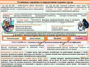 ГОСТ 12.0.003-74 – «Опасные и вредные производственные факторы. Классификация
