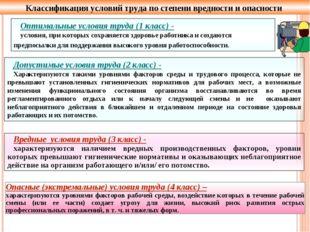 Классификация условий труда по степени вредности и опасности Опасные (экстрем