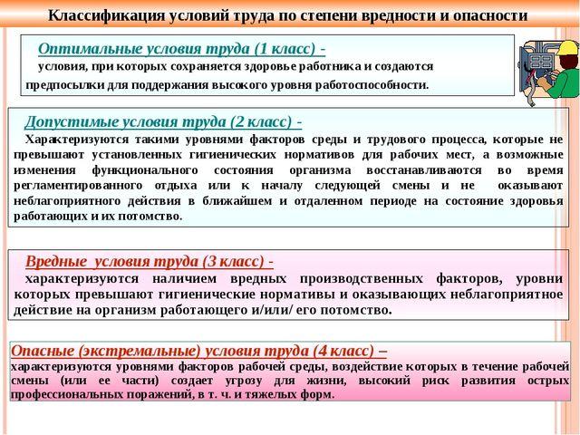 Классификация условий труда по степени вредности и опасности Опасные (экстрем...