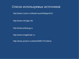 http://www.1zoom.ru/Животные/Лебеди/t2/1/ http://www.nemiga.info http://www.a