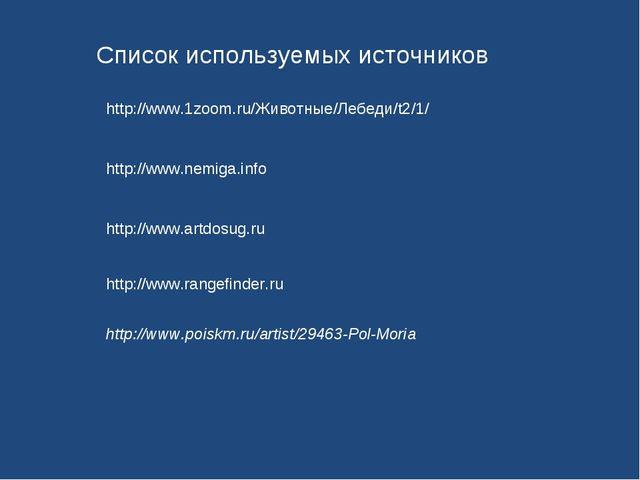 http://www.1zoom.ru/Животные/Лебеди/t2/1/ http://www.nemiga.info http://www.a...