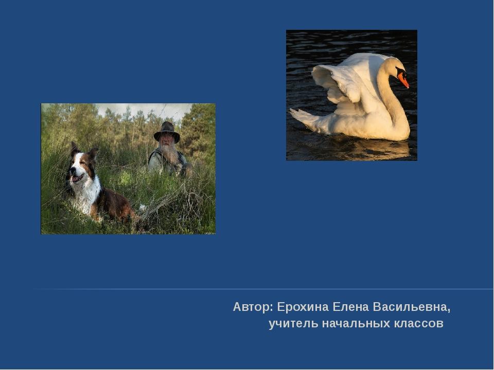 Автор: Ерохина Елена Васильевна, учитель начальных классов