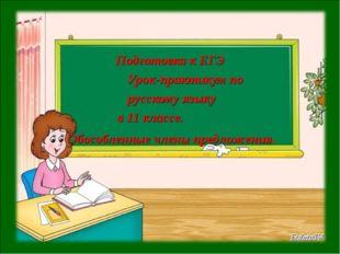 Подготовка к ЕГЭ Урок-практикум по русскому языку в 11 классе. Обособленные ч