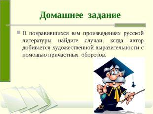 Домашнее задание В понравившихся вам произведениях русской литературы найдите