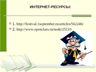 ИНТЕРНЕТ-РЕСУРСЫ: 1. http://festival.1september.ru/articles/562246/ 2. http:/