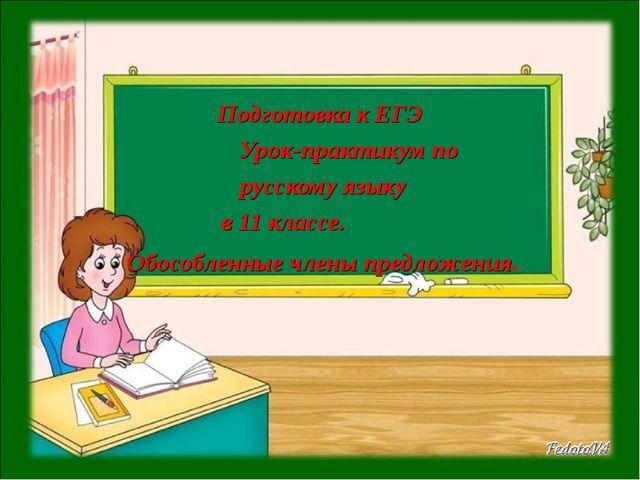 Подготовка к ЕГЭ Урок-практикум по русскому языку в 11 классе. Обособленные ч...