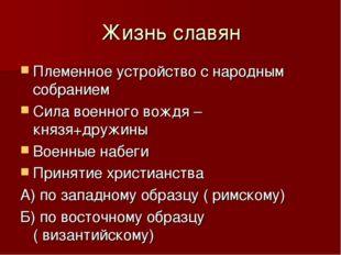 Жизнь славян Племенное устройство с народным собранием Сила военного вождя –