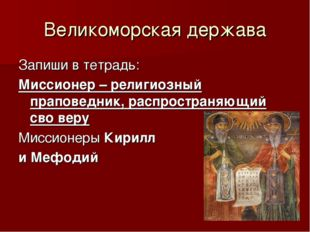 Великоморская держава Запиши в тетрадь: Миссионер – религиозный праповедник,