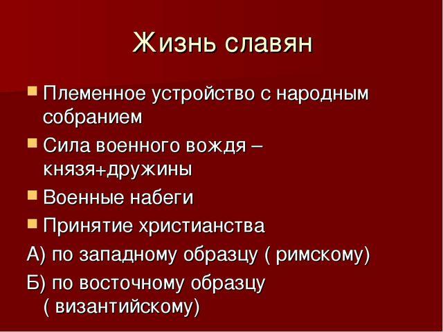 Жизнь славян Племенное устройство с народным собранием Сила военного вождя –...