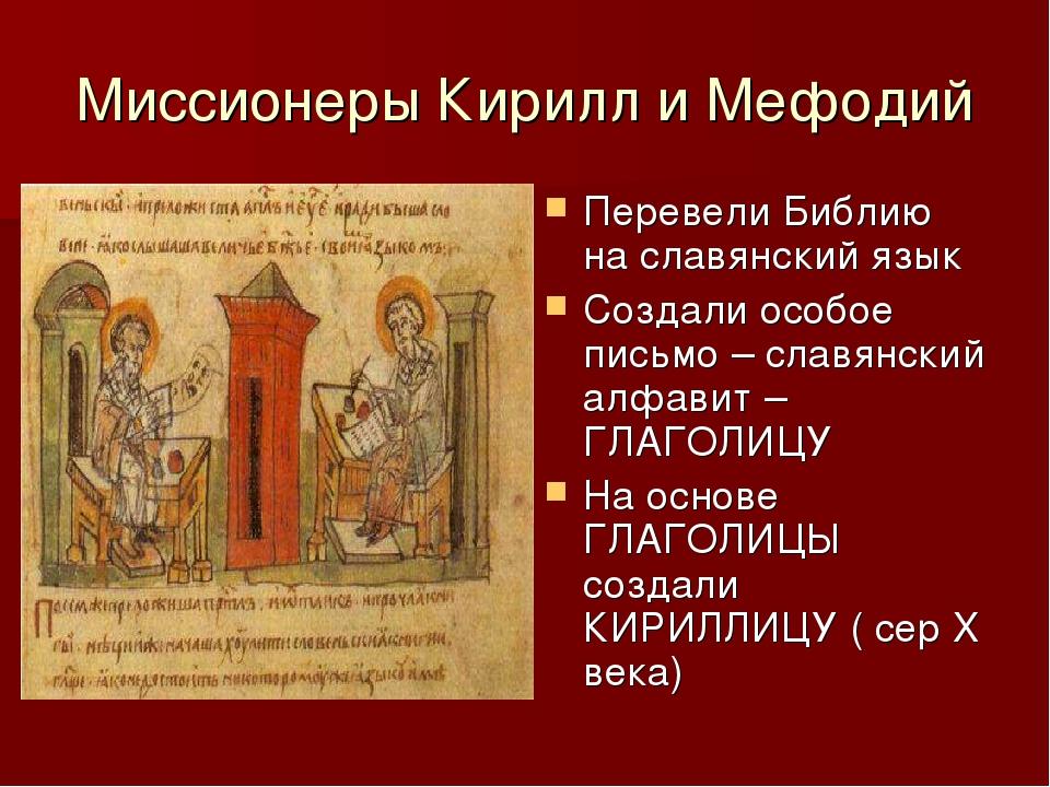 Миссионеры Кирилл и Мефодий Перевели Библию на славянский язык Создали особое...