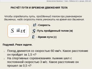 Механическое движение. 7 класс. Лобанов А.В. п.Архара. 2016 год. РАСЧЁТ ПУТИ