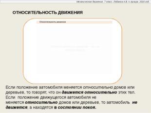 Механическое движение. 7 класс. Лобанов А.В. п.Архара. 2016 год. ОТНОСИТЕЛЬНО