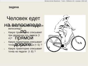 Человек едет на велосипеде по прямой дороге: По какой траектории движется вел
