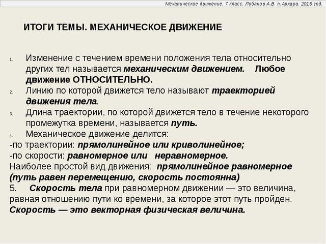 Механическое движение. 7 класс. Лобанов А.В. п.Архара. 2016 год. ИТОГИ ТЕМЫ....