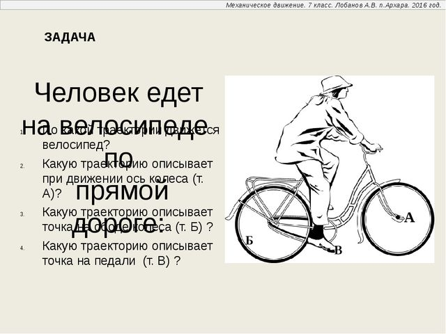 Человек едет на велосипеде по прямой дороге: По какой траектории движется вел...