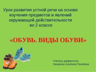 Учитель-дефектолог Закирова Альбина Раилевна Урок развития устной речи на осн