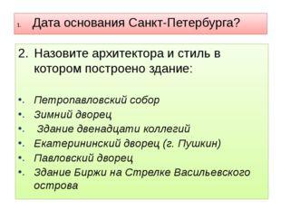 Дата основания Санкт-Петербурга? Назовите архитектора и стиль в котором постр