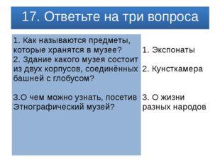 17. Ответьте на три вопроса 1. Как называются предметы, которые хранятся в му