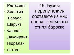 Ряласипт Зилотир Тювала Шарукт Фаполн Дакаираит Нюралак наталт 19. Буквы пере
