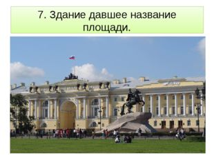 7. Здание давшее название площади. 8. В каком стиле оно построено?
