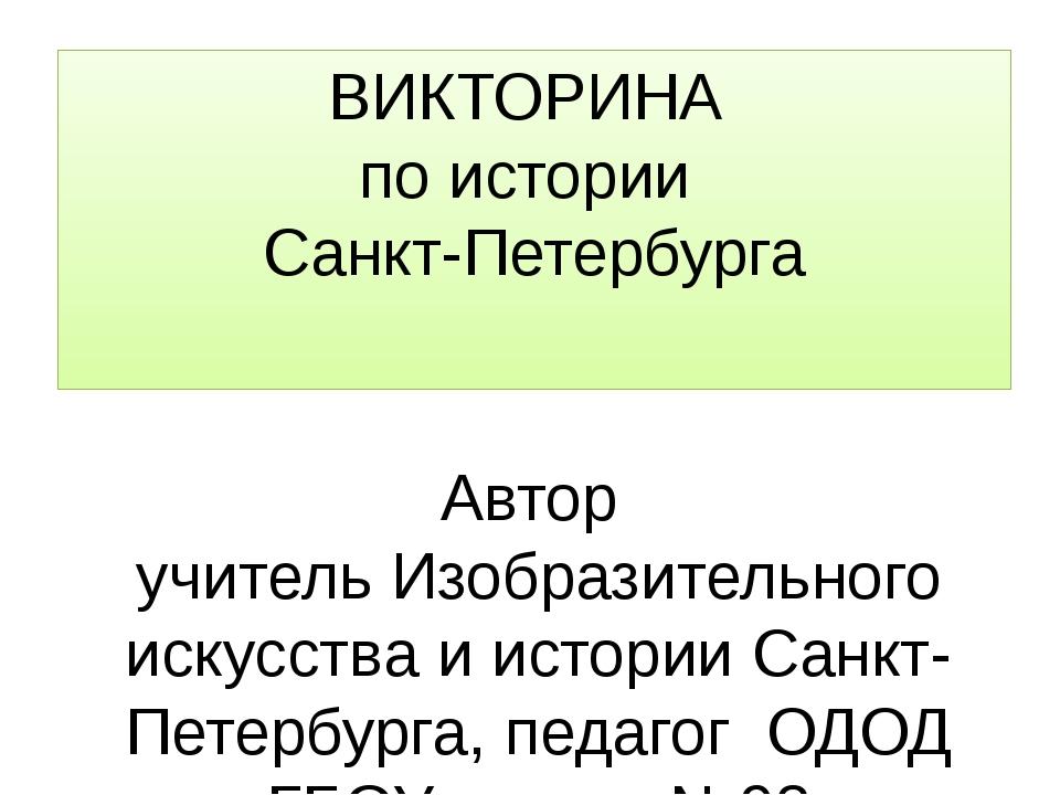 ВИКТОРИНА по истории Санкт-Петербурга Автор учитель Изобразительного искусств...