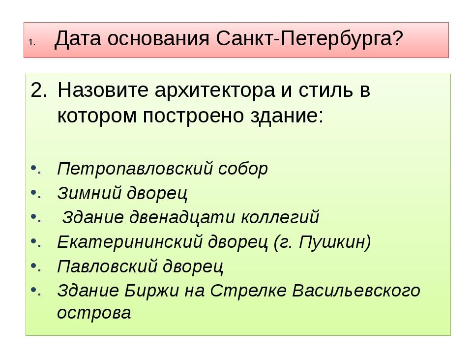 Дата основания Санкт-Петербурга? Назовите архитектора и стиль в котором постр...