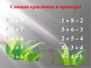 Спящая красавица и примеры 1 + 9 1 + 8 – 2 3 + 7 3 + 6 – 3 4 + 6 2 + 5 – 4 3