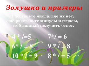 Золушка и примеры 4 * /=5 7*/ = 6 6* / = 8 9 * / = 8 10 * / = 9 8 * / = 5 Рас