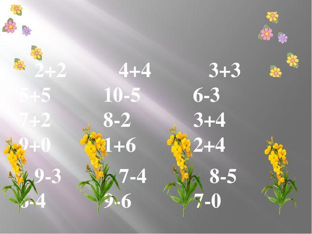 2+2 4+4 3+3 5+5 10-5 6-3 7+2 8-2 3+4 9+0 1+6 2+4 9-3 7-4 8-5 6-4 9-6 7-0