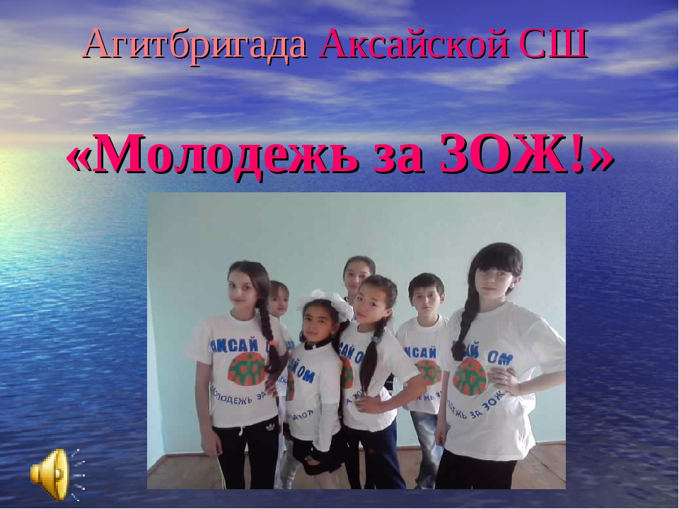 Агитбригада Аксайской СШ «Молодежь за ЗОЖ!»