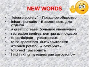 "NEW WORDS ""leisure society"" - Праздное общество leisure pursuits - Возможност"