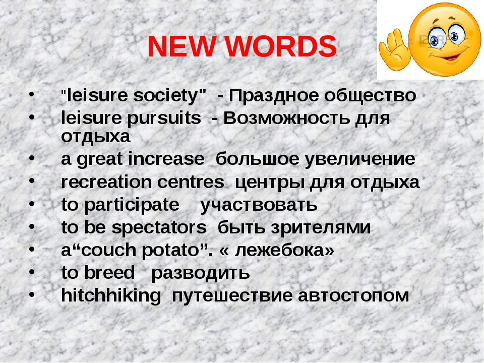 "NEW WORDS ""leisure society"" - Праздное общество leisure pursuits - Возможност..."