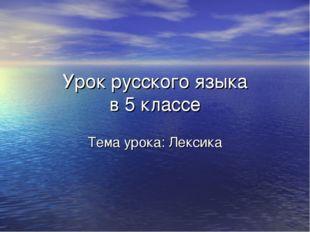 Урок русского языка в 5 классе Тема урока: Лексика