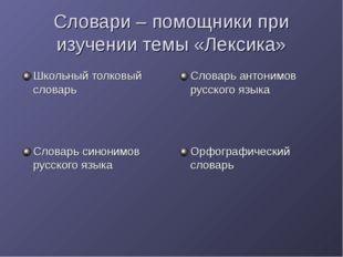 Словари – помощники при изучении темы «Лексика» Школьный толковый словарь Сло