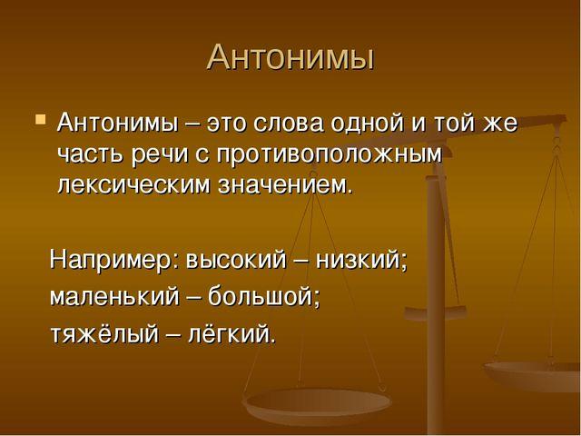 Антонимы Антонимы – это слова одной и той же часть речи с противоположным лек...