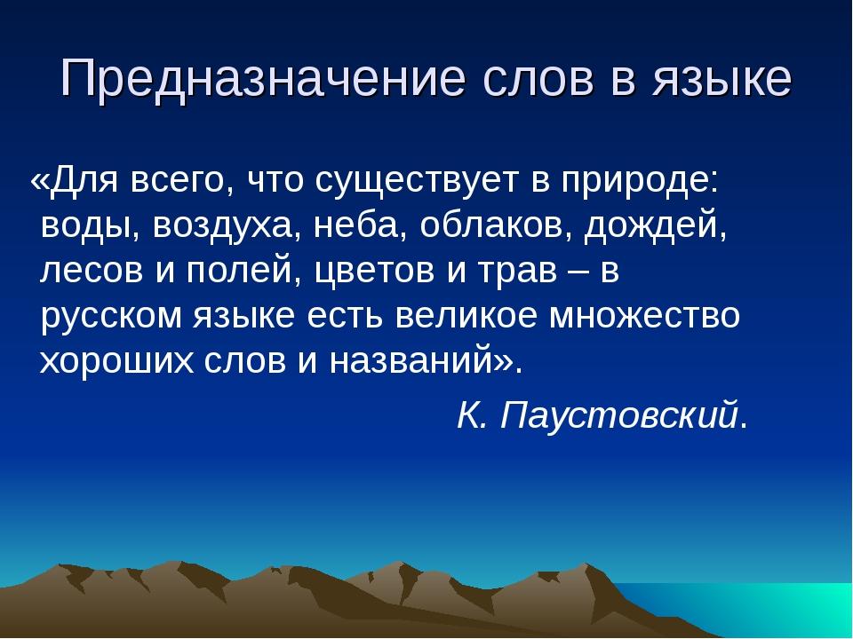 Предназначение слов в языке «Для всего, что существует в природе: воды, возду...